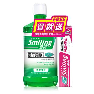 百齡Smiling 護牙周到漱口水-綠茶薄荷(500ml加量250ml+贈百齡抗敏牙膏)