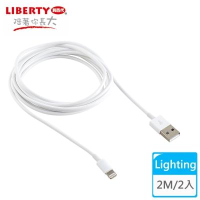 LIBERTY利百代Apple Lightning USB2.0高速充電傳輸線2m(2入)