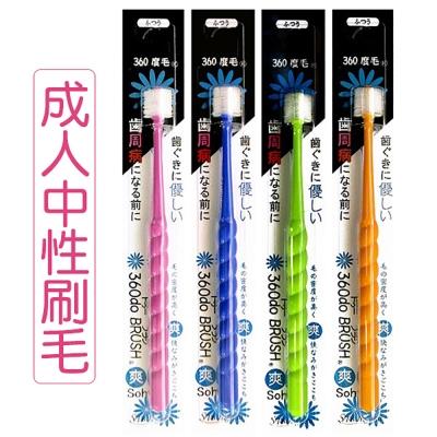 日本STB360度牙刷 成人專用【爽/中性刷毛1支】顏色隨機