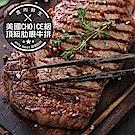 【食肉鮮生】美國Choice級頂級肋眼牛排(170g±5%/片)(任選)