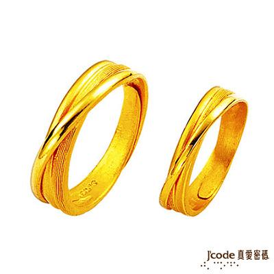 J'code真愛密碼-信望愛 純金對戒