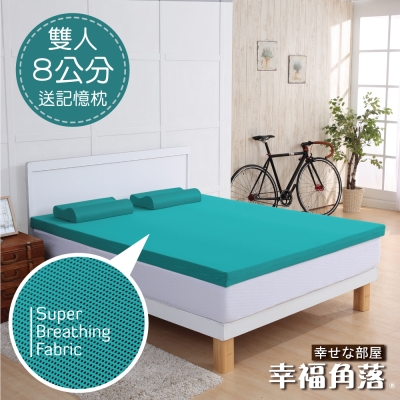 記憶床墊-超吸溼排溼8cm厚全平面釋壓竹炭記憶床-贈記憶枕-幸福角落-雙人5尺
