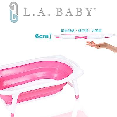 (美國 L.A. Baby) 折疊式浴盆(粉色)三色