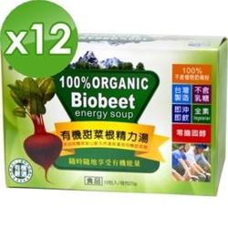 標達BuDer 有機甜菜根精力湯12盒(10入/盒)