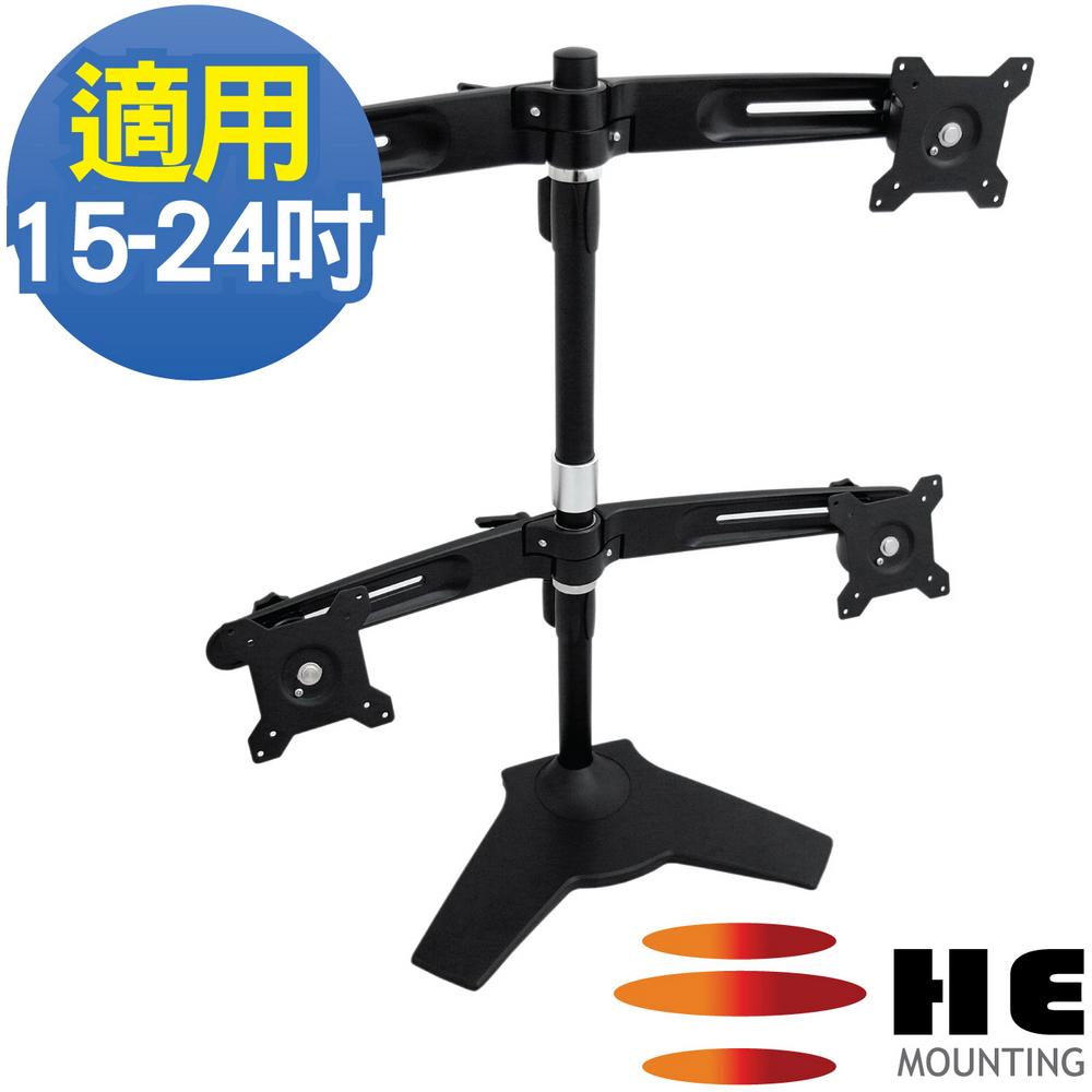 H.E 15~24吋桌上型四螢幕旋臂式支架(H744TS)