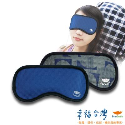 幸福台灣 EverSmile-科技SPA熱敷眼罩SA17(兩色可選)