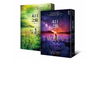 末日之旅2-十二魔-光-暗之旅上下冊套書