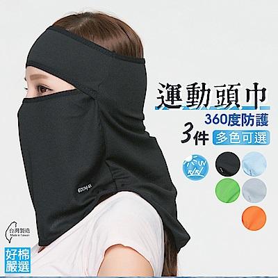 好棉嚴選 台灣製 全面頸部包覆面罩 3入 (防曬遮陽頭套口罩頭巾防蚊蟲)