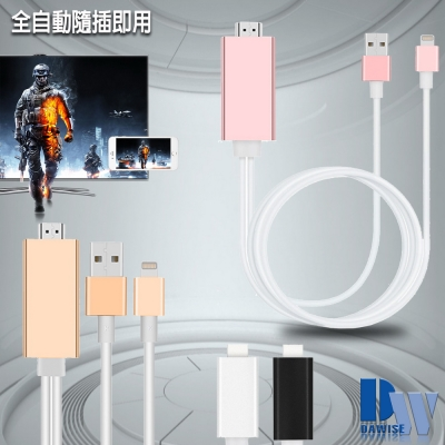 DW-HM05專業自動款iPhone/iPad HDMI鏡像影音線(免開熱點)