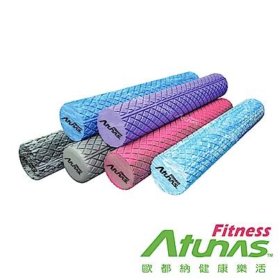 【ATUNAS 歐都納】健身伸展/舒壓按摩/鑽石紋瑜珈柱/棒(MDF3650顏色隨機)
