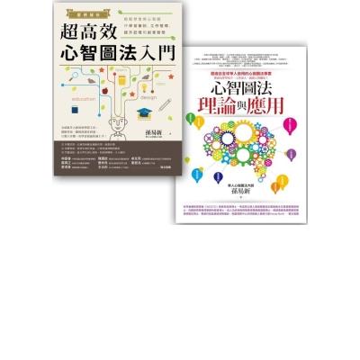 心智圖學習法套書3 (心智圖法理論與應用   案例解析!超高效心智圖法入門)