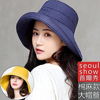 seoul show首爾秀 日系大帽簷棉麻輕量機能防曬遮陽帽