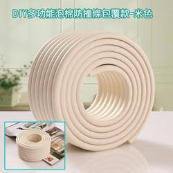 YoDa DIY多功能泡棉防撞條-包覆款-米色