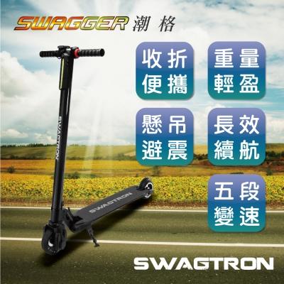 SWAGTRON SWAGGER潮格 碳纖維電動滑板車 (黑色)
