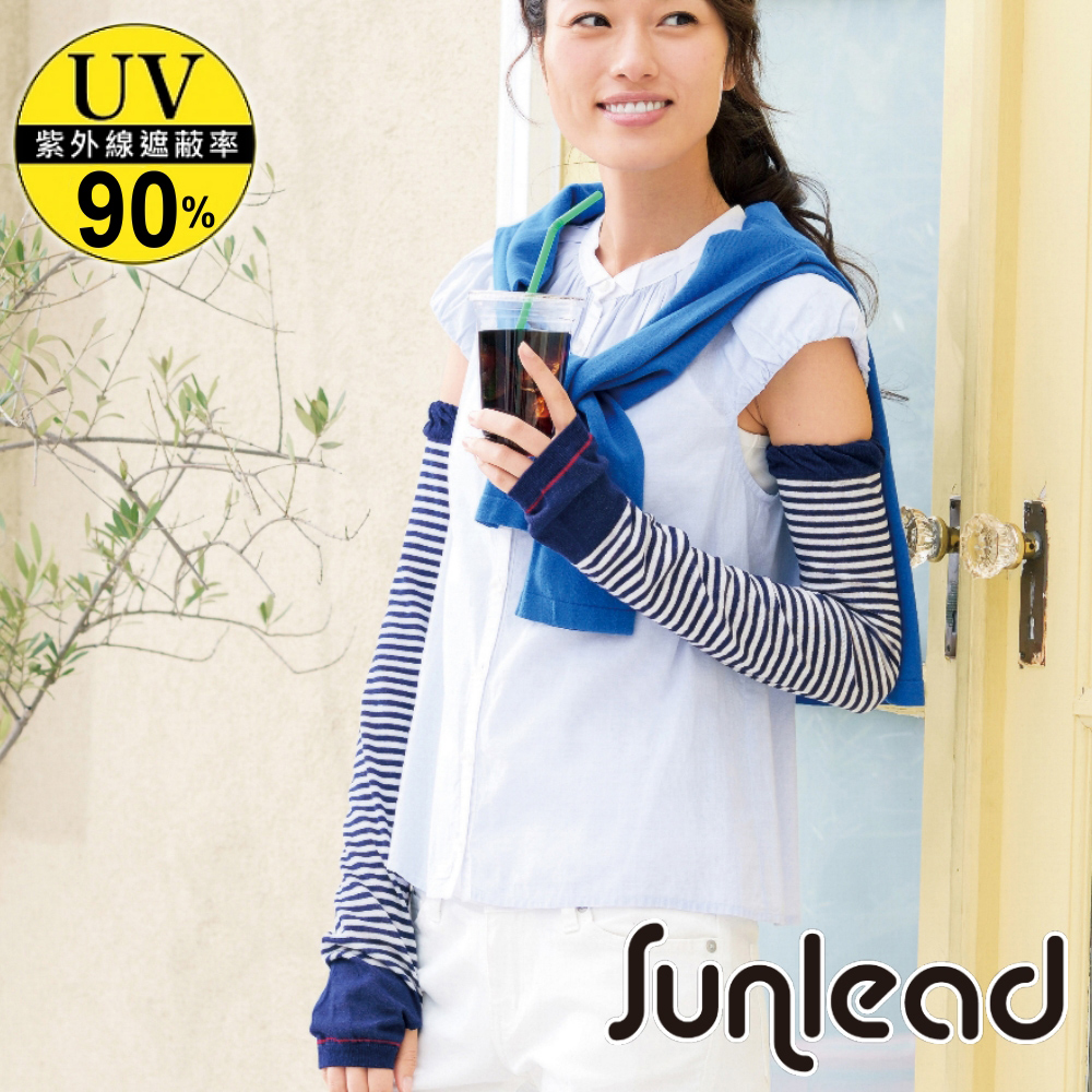 Sunlead 防曬抗UV經典條紋款長版袖套 (海軍藍)
