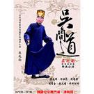 吳兆南相聲劇藝社 / 吳間道 2CD+DVD