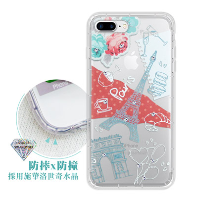 浪漫彩繪 iPhone 8 Plus/ 7 Plus 水鑽空壓氣墊手機殼(巴黎鐵...