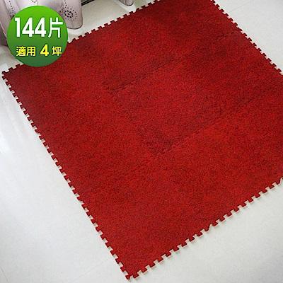 Abuns 台灣製舒適磨毛巧拼安全地墊-(144片裝-適用4坪)-多色可選