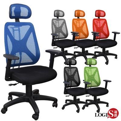 邏爵LOGIS-安法升降椅背PU泡棉網椅辦公椅/電腦椅/事務椅