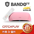 粉色BANDOTT鴻海便當4K智慧電視盒+CATCHPLAY影視3個月