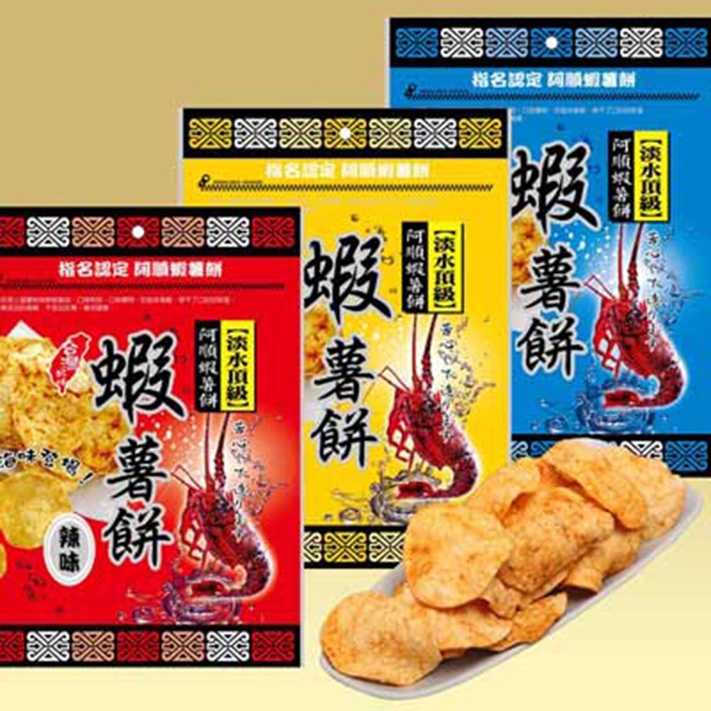 阿順蝦薯餅 綜合口味x4包(80g/包)