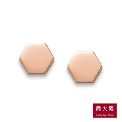 周大福 六角形18K玫瑰金耳環