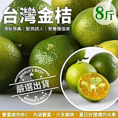 【天天果園】台灣香甜黃澄金桔(8斤/箱)