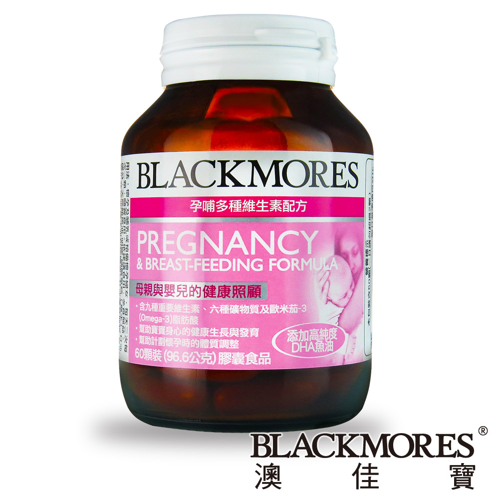 BLACKMORES澳佳寶-孕哺多種維生素配方(60顆裝/罐)