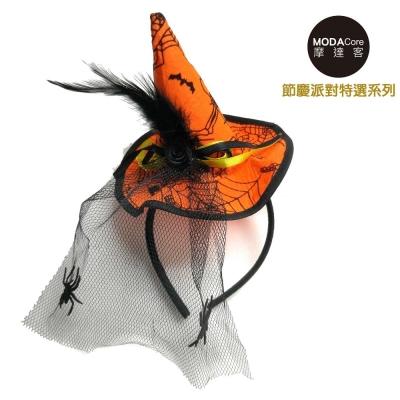 摩達客 萬聖派對頭飾-橘黑蜘蛛網面紗巫婆帽造型髮箍