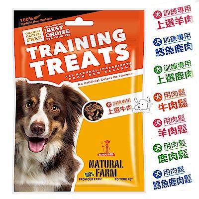 NaturalFarm 自然牧場 訓練犬專用 零食/肉鬆 45g X 3包