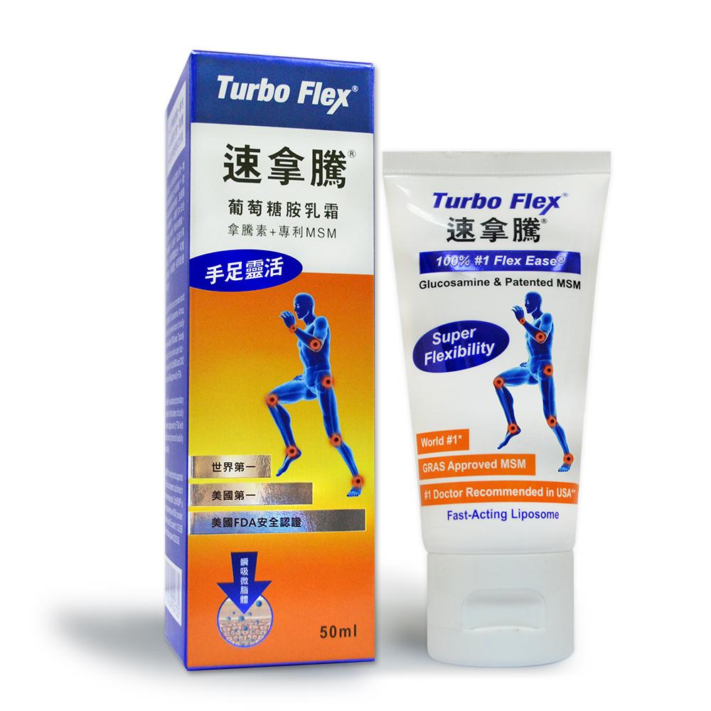 Turbo Flex-速拿騰 葡萄糖胺乳霜(50G/瓶)二瓶組