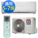 SAMPO聲寶5-7坪精品變頻單冷冷氣 AM-QC36D/AU-QC36D