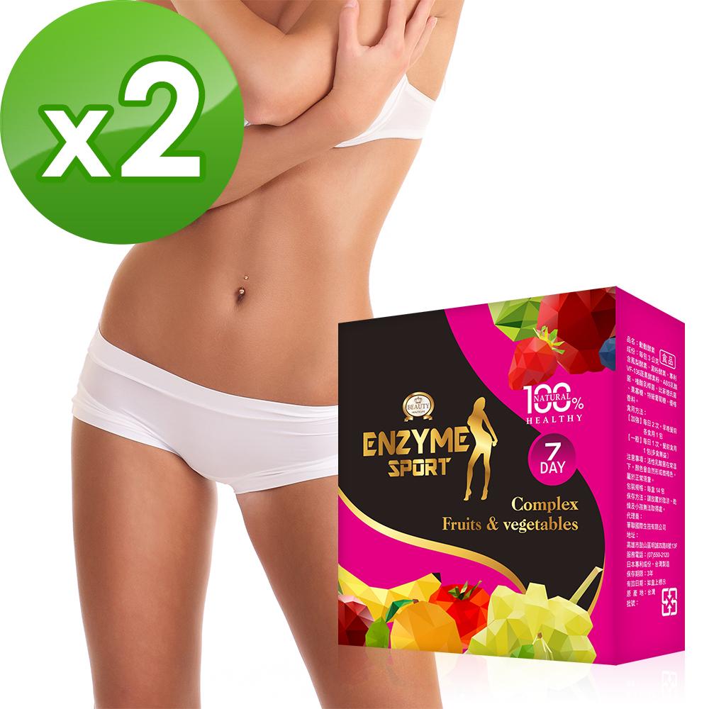 BEAUTY小舖 動動酵素X2盒(專利136種蔬果酵素代謝速攻)