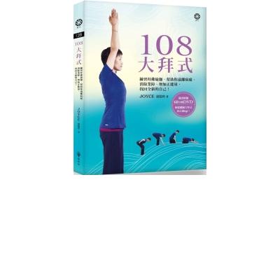 108 大拜式:練習拜佛瑜伽,幫助你遠離病痛、消除業障、增加正能量,找回全新的自己!(附贈光碟)