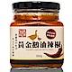 森康生技 黃金鵝油辣椒(350g) product thumbnail 1