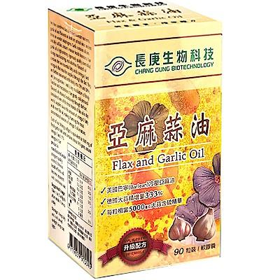 長庚生技 亞麻蒜油(升級配方)6入(90粒/瓶)