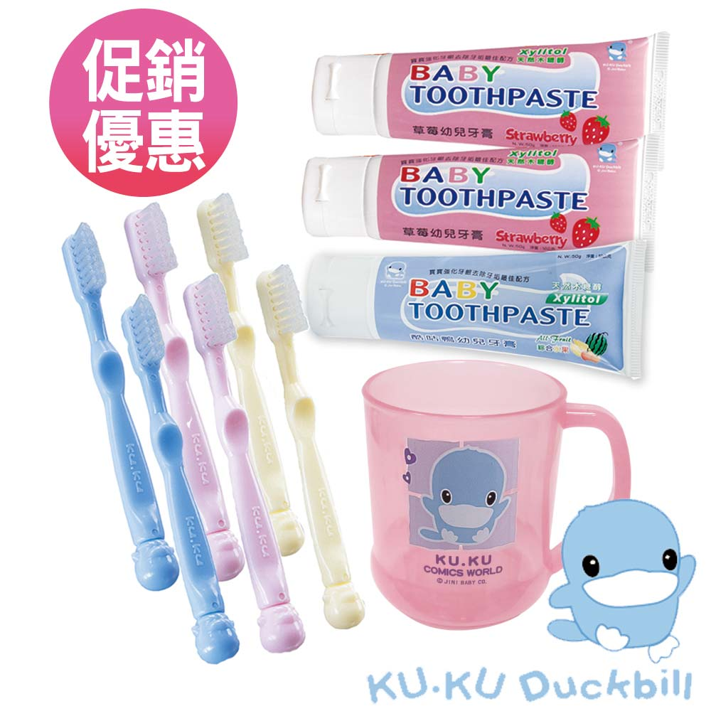 【KU.KU酷咕鴨】寶貝潔牙促銷組(幼兒牙刷*2+水果牙膏*1+草莓牙膏*2+玩樂杯-粉*