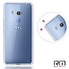 RedMoon HTC U11 EYEs 防摔透明TPU手機軟殼