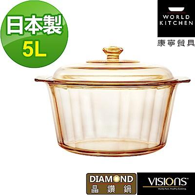 美國康寧 Visions 5.0L晶鑽透明鍋