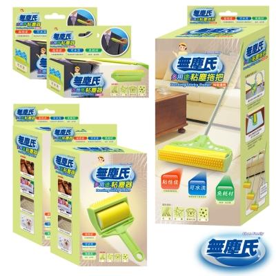 無塵氏黏塵器萬用5件組(地板黏塵器+衣物黏塵器x2+多用途黏塵器x2)