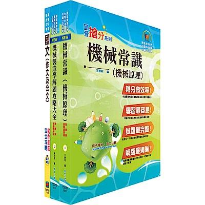 臺灣港務員級(機械)套書(不含機械設計)(贈題庫網帳號、雲端課程)