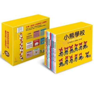 小熊學校【限量盒裝套書】