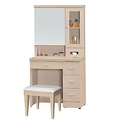 品家居 凱洛2.7尺橡木紋立鏡式化妝鏡台含椅-80x40x158cm免組