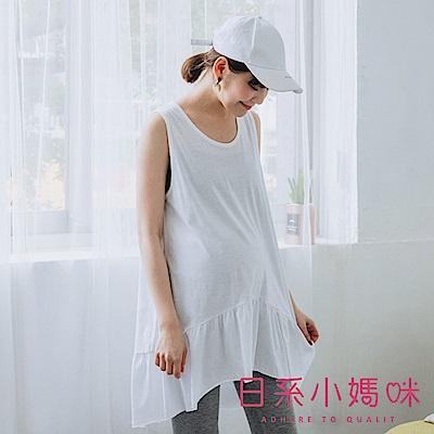 日系小媽咪孕婦裝-韓製孕婦裝~不修邊下襬素面無袖長版上衣 (共二色)