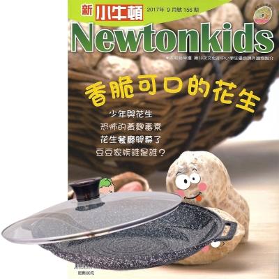 新小牛頓 (1年12期) 贈 Maluta花崗岩不沾煎烤盤33cm