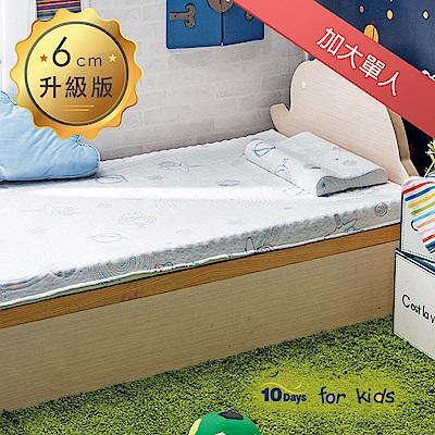 TENDAYS 太空幻象兒童護脊床墊 加大單人3.5尺 6cm厚