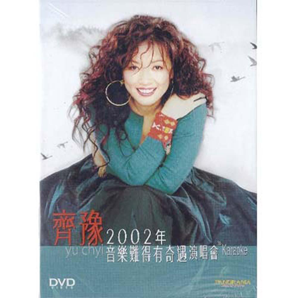 齊豫 2002年 音樂難得有奇遇演唱會   DVD