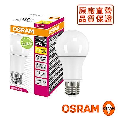 歐司朗OSRAM 11.5W 廣角 LED 燈泡 全電壓 -黃光-4入組