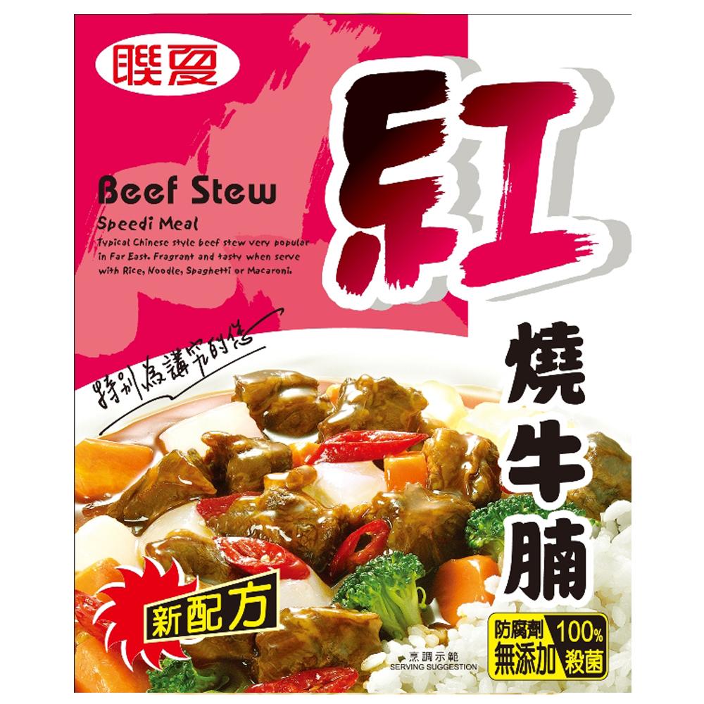 聯夏 免煮菜-紅燒牛腩(200gx6入)
