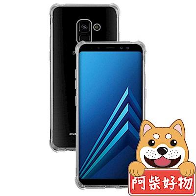 阿柴好物 Samsung Galaxy A8+ (2018) 強化防摔抗震空壓手...
